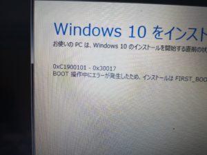 0xC1900101-0x30017エラーでWindows10インストール失敗
