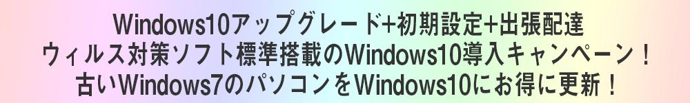 Windows7をWindows10にお得に更新
