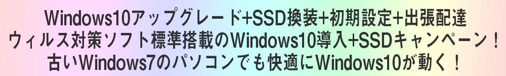 Windows10+SSD換装でパソコンを安全安心高速化